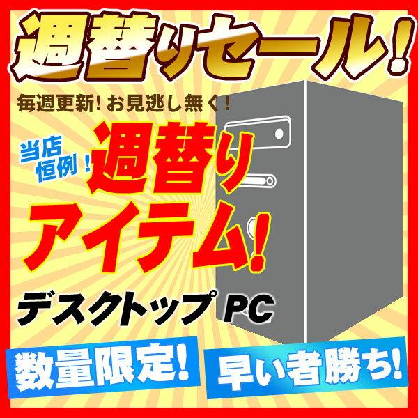 デスクトップパソコン 中古 週替わりセール 16台限定 富士通 一体型 23型フルHD Core i5 訳あり 4GBメモリ Windows10 WPS Office 付き 【中古】