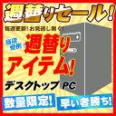 デスクトップパソコン 中古 週替わりセール 16台限定 富士通 一体型 23型フルHD Core i5 訳あり 4GBメモリ Windows10 …