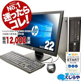 今だけポイント5倍!【選ばれて安心No.1!】楽天1位! デスクトップパソコン 中古 8GB 大容量 爆速SSD 512GB 大画面 マニュアル付き 安心サポート込み! 初期設定不要! すぐ使える! Corei5 Office付き パソコン 店長おまかせhpデスクトップ Windows10 中古パソコン
