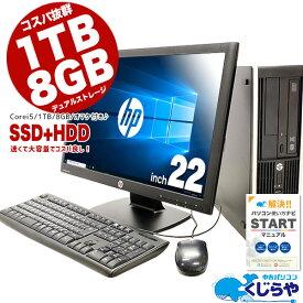 迷ったらコレ! コスパ抜群! 楽天1位! デスクトップパソコン 中古 8GB 1TB SSD+HDD マニュアル付き 安心サポート込み! 初期設定不要! すぐ使える! Corei5 Office付き パソコン 店長おまかせhpデスクトップ Windows10 デュアルストレージ 中古デスクトップ