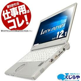週替わりセールノートパソコン 中古 Office付き SSD 第5世代 軽量 高解像度 Windows10 Panasonic Let'snote CF-NX4 Core i5 4GBメモリ 12.1型 中古パソコン 中古ノートパソコン