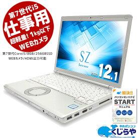 ポイント5倍! お仕事用に! テレワーク WEBカメラ レッツノート 中古 Office付き 初期設定不要 すぐ使える! 安心サポート込み CF-SZ6 第7世代Corei5 8GB SSD ノートパソコン Windows10 Panasonic Let's note DVDマルチ モバイル 12.1型 中古パソコン 中古ノートパソコン