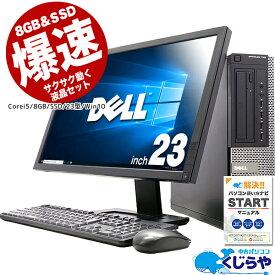 今だけ超得!【選ばれて安心No.1!】 余裕の強力性能ならコレ! デスクトップパソコン 中古 8GB 爆速SSD マニュアル付 安心サポート込み! 初期設定不要!すぐ使える! Office付き 480GB Corei5 パソコン 23型液晶 DELL OptiPlex Windows10 中古デスクトップ 中古PC