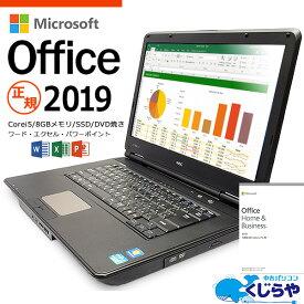 今だけ超得! 正規 Microsoft Office付き 2019 8GB ノートパソコン 中古 Corei5 新品SSD 初期設定不要 すぐ使える 安心サポート込み! マイクロソフトオフィス付き パワポ エクセル ワード 店長おまかせNECノート15型 Windows10 中古パソコン 中古PC