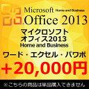 【単品購入不可】 正規 Microsoft Office 2013 Home and Business マイクロソフトオフィス2013 Home and Business ワ…
