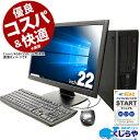 ポイント5倍!【選ばれて安心No.1!】 良コスパ&快適ならコレ! デスクトップパソコン 中古 新品爆速SSD マニュアル付 …