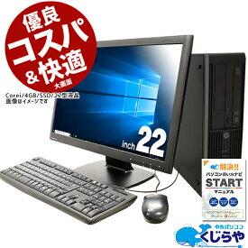 今だけ超得!【選ばれて安心No.1!】 良コスパ&快適ならコレ! デスクトップパソコン 中古 新品爆速SSD マニュアル付 安心サポート込み! Office 付き Windows10 店長おまかせお手頃デスクトップ Corei 4GB 22型 中古パソコン 中古デスクトップパソコン 中古PC