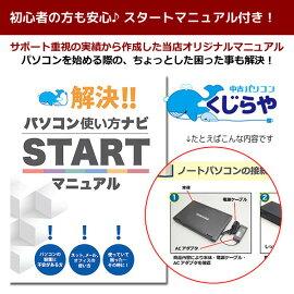 強力性能!初期設定不要!すぐ使える!デスクトップパソコン中古23型液晶今だけ大容量SSD480GB8GBCoreiシリーズDELLOptiPlexシリーズWindows10Office付き中古パソコン中古デスクトップ中古PC【中古】