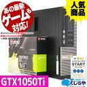 最新ゲーム対応! GTX1050Ti 搭載 ゲーミングPC 中古 16GBメモリ Corei5 SSD BF2042 CoD Back4Blood フォートナイト 原…