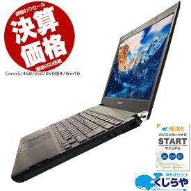 週替わりセール ノートパソコン 中古 Office付き SSD DVD作成 Windows10 東芝 dynabook R731/E Corei5 4GBメモリ 13.3型 中古パソコン 中古ノートパソコン