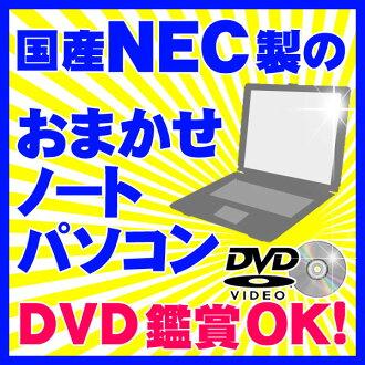 二手的笔记本电脑本店交给你的NEC的人气宽大的笔记本电脑VersaPro系列DVD鉴赏OK!有2GB存储器宽余的160GB硬盘USB无线LAN宽大的液晶Windows7pro Kingsoft Office