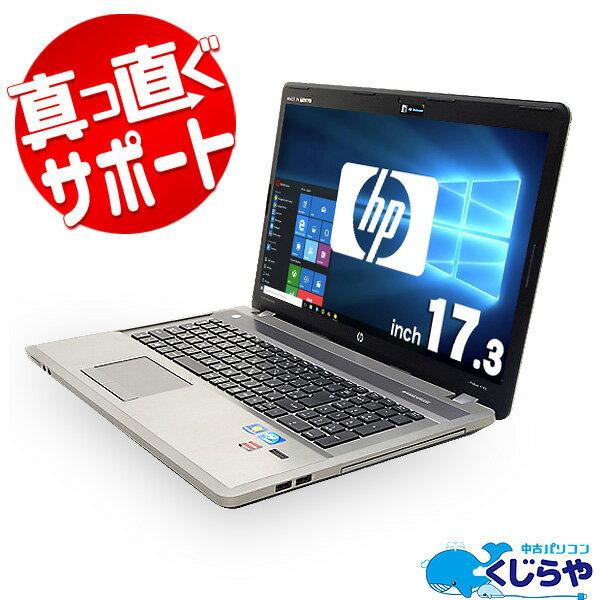 ゲーミングPC ノートパソコン Office付き 中古 高解像度 Windows10 HP ProBook 4740s Core i5 4GBメモリ 17.3型 中古パソコン 中古ノートパソコン