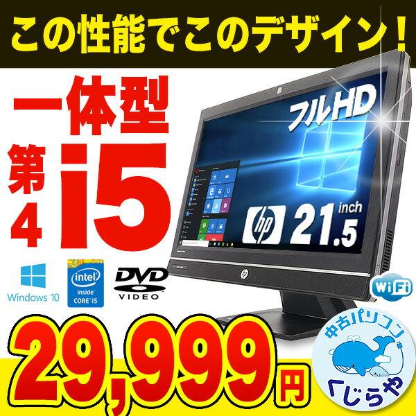 第4世代 一体型 フルHD ★週替わりでビックリ価格の商品をご提供!★週替わりセール デスクトップパソコン Office付き 中古 Windows10 hp Compaq ProOne 600 G1 All-in-One AIO Core i5 4GBメモリ 21.5型 中古パソコン 中古デスクトップパソコン