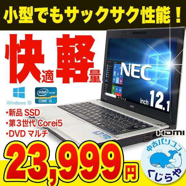 ノートパソコン Office付き 中古 SSD Windows10 週替わりセール NEC VersaPro PC-VK26MB-F Core i5 4GBメモリ 12.1型 中古パソコン 中古ノートパソコン