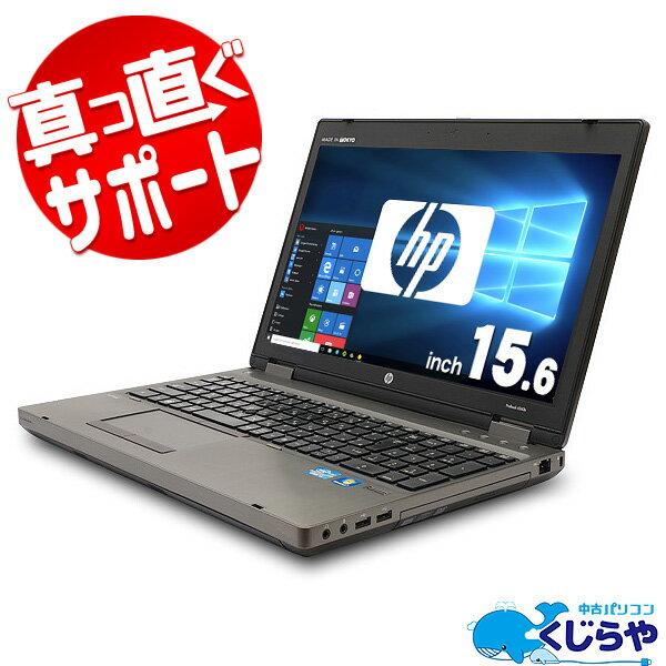 ノートパソコン Office付き 中古 処分価格 訳あり Windows10 HP ProBook 6560b Core i3 4GBメモリ 15.6型 中古パソコン 中古ノートパソコン