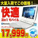 【週替わりセール】 ノートパソコン Office付き 中古 SSD 2in1 キーボード キレイ Windows10 富士通 ARROWS Tab Q584/…