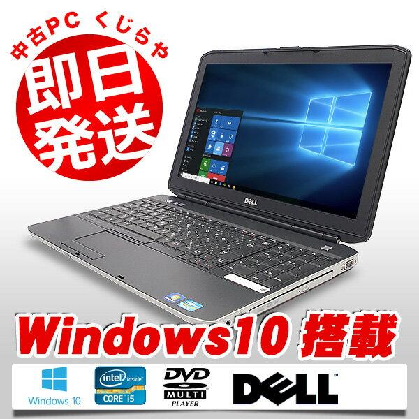 中古ノートパソコン DELL 中古パソコン 8GB テンキー Latitude E5530 Core i3 8GBメモリ 15.6インチ DVDマルチ Windows10 Office 付き 【中古】