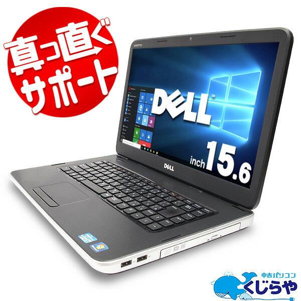 中古ノートパソコン DELL 中古パソコン デザインノート Vostro 2520 Core i3 4GBメモリ 15.6インチ DVDマルチ Windows10 Office 付き 【中古】