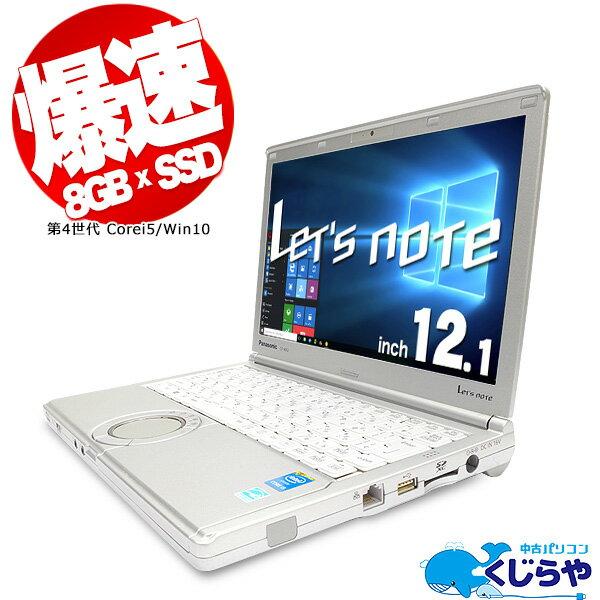 ノートパソコン Office付き 中古 SSD 8GB Windows10 Panasonic Let'snote CF-NX3JD Core i5 8GBメモリ 12.1型 中古パソコン 中古ノートパソコン
