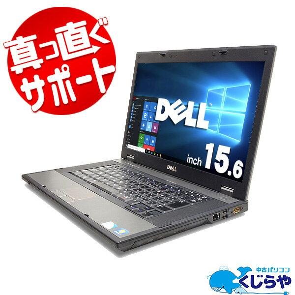 中古ノートパソコン DELL 中古パソコン Latitude E5510 Core i5 4GBメモリ 15.6インチ DVDマルチ Windows10 WPS Office 付き 【中古】