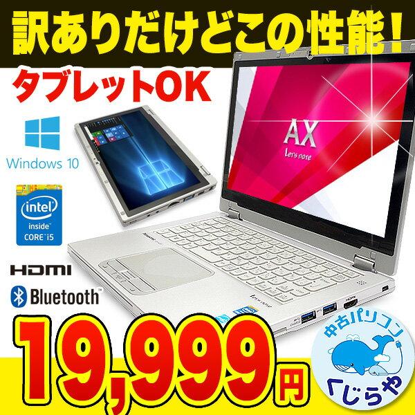 ノートパソコン Office付き 中古 SSD フルHD タッチパネル 訳あり Windows10 Panasonic Let'snote CF-AX3 Core i5 4GBメモリ 11.6型 中古パソコン 中古ノートパソコン
