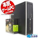 ゲーミングPC GTX1050ti PUBG FF15 中古デスクトップパソコン HP 中古パソコン COMPAQ Core i5 8GBメモリ DVDマルチ W…