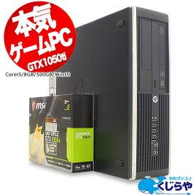 ゲーミングPC GTX1050ti PUBG FF15 中古デスクトップパソコン HP 中古パソコン COMPAQ Core i5 8GBメモリ DVDマルチ Windows10 Office 付き 【中古】