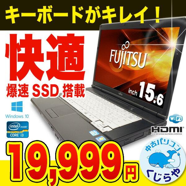 週替わりセール ノートパソコン Office付き 中古 SSD キーボード キレイ Windows10 富士通 LIFEBOOK A561 Core i3 4GBメモリ 15.6型 中古パソコン 中古ノートパソコン