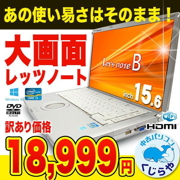 週替わりセール ノートパソコン Office付き 中古 大画面 訳あり Windows10 Panasonic Let'snote CF-B11 Core i3 4GBメモリ 15.6型 中古パソコン 中古ノートパソコン