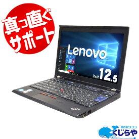 ノートパソコン Office付き 中古 SSD 新品キーボード Windows10 Lenovo ThinkPad X220 Core i5 4GBメモリ 12.5型 中古パソコン 中古ノートパソコン