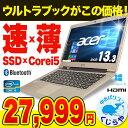 週替わりセール ウルトラブック ノートパソコン Office付き 中古 SSD 薄型 Windows10 Acer Aspire S3-391-A54Q/P MS23…
