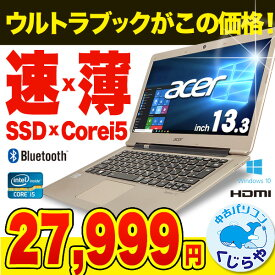 週替わりセール ウルトラブック ノートパソコン Office付き 中古 SSD 薄型 Windows10 Acer Aspire S3-391-A54Q/P MS2346 Core i5 4GBメモリ 13.3型 中古パソコン 中古ノートパソコン