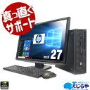 3DCADA AUTOCAD ゲーミングPC デスクトップパソコン Office付き 中古 Windows10 HP 800 G1 SFF Core i7 8GBメモリ 27型 中古パソコン 中古デスクトップパソコン