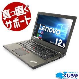 ノートパソコン Office付き 中古 8GB 500GB 第5世代 薄型 Windows10 Lenovo ThinkPad X250 Core i5 8GBメモリ 12.5型 中古パソコン 中古ノートパソコン