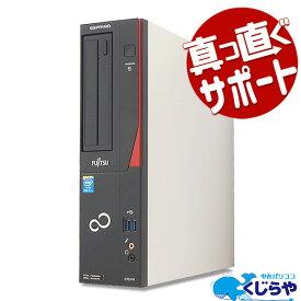 デスクトップパソコン Office付き 中古 SSD 第4世代 Windows10 富士通 ESPRIMO D753/H Core i5 4GBメモリ 中古パソコン 中古デスクトップパソコン