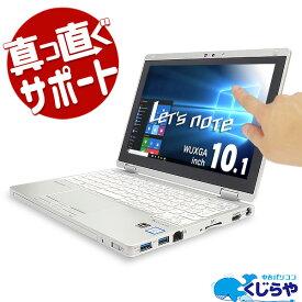 ノートパソコン Office付き 中古 8GB 2in1 2016年発売 タッチパネル WUXGA Windows10 Panasonic Let'snote RZ5 Corem 8GBメモリ 10.1型 中古パソコン 中古ノートパソコン