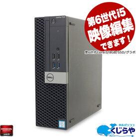 ゲーミングPC 映像編集 デスクトップパソコン Office付き 中古 第6世代 新品SSD Windows10 DELL OptiPlex 7040SFF Core i5 8GBメモリ 中古パソコン 中古デスクトップパソコン