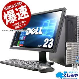 すぐ届く! 強力性能!初期設定不要!すぐ使える! デスクトップパソコン 中古 23型液晶 今だけ大容量SSD 480GB 8GB Coreiシリーズ DELL OptiPlex シリーズ Windows10 Office付き 中古パソコン 中古デスクトップ 中古PC 【中古】