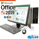 デスクトップパソコン 中古 マイクロソフト office 2019 Home&Businnes 付き Windows10 Core i3 4GBメモリ 22型 中古…