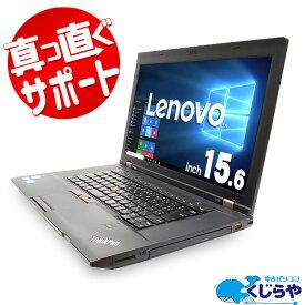 ノートパソコン Office付き 中古 高解像度 訳あり Windows10 Lenovo ThinkPad L530 Core i5 4GBメモリ 15.6型 中古パソコン 中古ノートパソコン