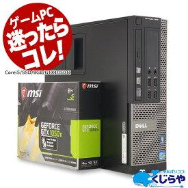 ゲーミングPC GTX1050ti PUGB FF14 デスクトップパソコン Office付き 中古 Windows10 Core i5 8GBメモリ 中古パソコン 中古デスクトップパソコン
