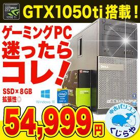 【今だけ強力CPUにアップにグレード】ゲーミングPC GTX1050ti PUGB FF14 デスクトップパソコン Office付き 中古 Windows10 Core i5 8GBメモリ 中古パソコン 中古デスクトップパソコン