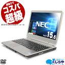 週替わりセール ノートパソコン Office付き 中古 テンキー Windows10 NEC VersaPro PC-VK27MD-G Core i5 4GBメモリ 15…