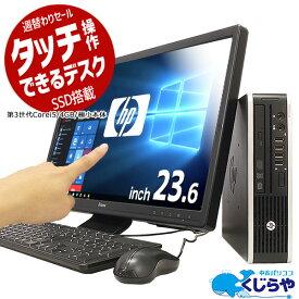 すぐ届く! 週替わりセール デスクトップパソコン Office付き 中古 タッチパネル SSD Windows10 HP Compaq Elite 8300 USDT Core i5 4GBメモリ 23.6型 中古パソコン 中古デスクトップパソコン