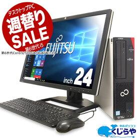週替わりセール デスクトップパソコン Office付き 中古 第6世代 大画面 Windows10 富士通 ESPRIMO D586 Core i5 4GBメモリ 24型 中古パソコン 中古デスクトップパソコン