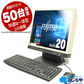 【選ばれて安心No.1!】 週替わりセールデスクトップパソコン 中古 一体型 マニュアル付 安心サポート込み! Office付き 一体型 SSD Windows10 富士通 ESPRIMO K555/H Core i5 4GBメモリ 20型 中古パソコン 中古デスクトップパソコン
