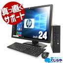 デスクトップパソコン 中古 Office付き 8GB 新品SSD フルHD 液晶セット Windows10 HP Elite Desk 800 G1 USDT Core i5 8GBメモリ 24型 中古パソコン 中古デスクトップパソコン