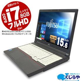ポイント5倍! 週替わりセールノートパソコン 中古 Office付き 8GB フルHD テンキー Windows10 富士通 LIFEBOOK A744/M Core i7 8GBメモリ 15.6型 中古パソコン 中古ノートパソコン