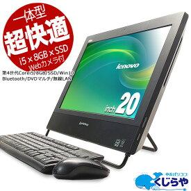 今だけ超得! 快適一体型PC デスクトップパソコン WEBカメラ付 一体型 中古 Office付き 初期設定不要 すぐ使える! 安心サポート込み SSD 8GB 第4世代Corei5 Windows10 Lenovo ThinkCentre M73z AIO 20型 中古パソコン 中古デスクトップパソコン