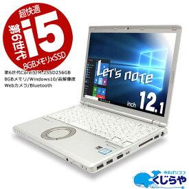 ノートパソコン 中古 Office付き 第6世代 高解像度 SSD 8GB Windows10 Panasonic Let'snote CF-SZ5 Core i5 8GBメモリ 12.1型 中古パソコン 中古ノートパソコン